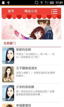 总裁豪门小说精选合集(一) apk screenshot