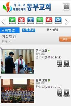 동부교회-기독교대한감리회-교회 apk screenshot
