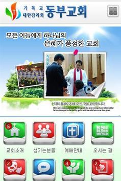 동부교회-기독교대한감리회-교회 poster