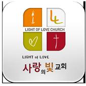 사랑의빛교회 icon