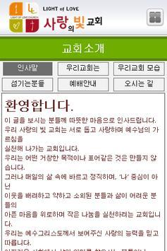 사랑의빛교회 apk screenshot