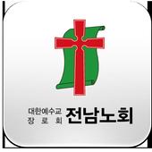전남노회 icon