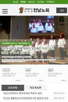 전남노회 poster