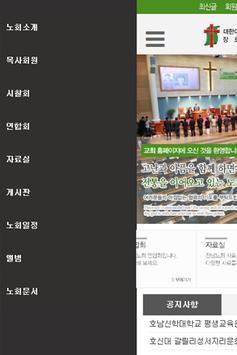 전남노회 apk screenshot