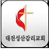 대전성산감리교회 icon