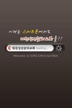 대전성산감리교회 poster