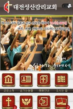 대전성산감리교회 apk screenshot