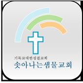 솟아나는샘물교회 icon