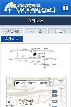솟아나는샘물교회 apk screenshot