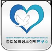 총회목회정보정책연구소 icon