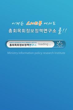 총회목회정보정책연구소 poster