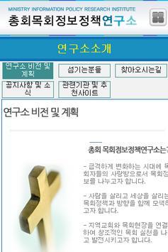 총회목회정보정책연구소 apk screenshot