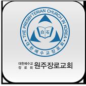 원주장로교회 icon