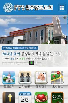 원주장로교회 poster