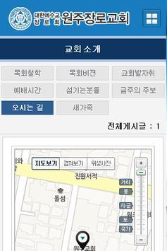 원주장로교회 apk screenshot