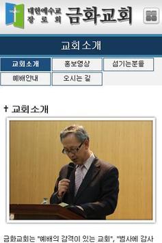 금화교회 apk screenshot