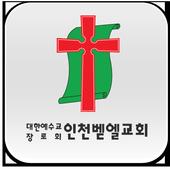 인천벧엘교회 icon