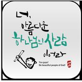 기독창조학교[대안학교,기독대한학교 ] icon