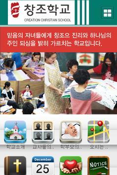 기독창조학교[대안학교,기독대한학교 ] poster