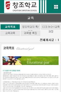 기독창조학교[대안학교,기독대한학교 ] apk screenshot