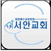 서안교회 icon