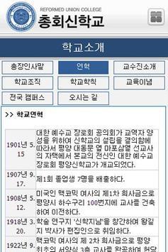 총회신학교 apk screenshot