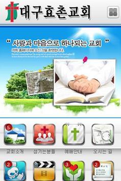대구효촌교회 poster