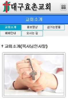 대구효촌교회 apk screenshot