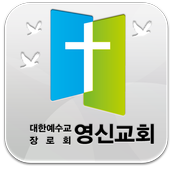 영신교회 icon