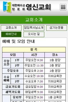 영신교회 apk screenshot