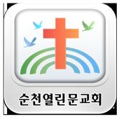 순천열린문교회-교회 icon