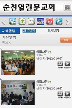 순천열린문교회-교회 apk screenshot
