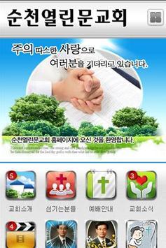 순천열린문교회-교회 poster