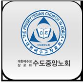 수도중앙노회 icon