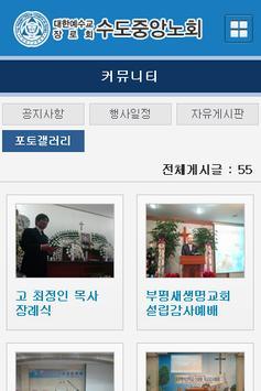 수도중앙노회 apk screenshot