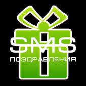 SMS Поздравления icon
