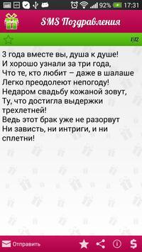 SMS Поздравления apk screenshot