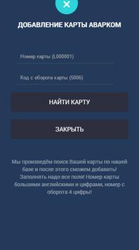 АВАРКОМ.РФ apk screenshot