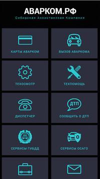 АВАРКОМ.РФ poster