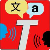 Language Translator -Advanced icon