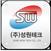성원테크 icon
