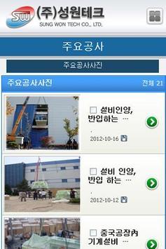 성원테크 apk screenshot