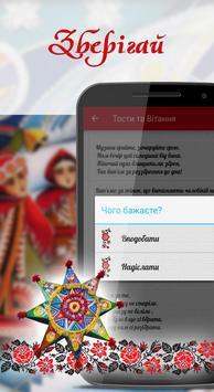 Тости та Вітання Різдво apk screenshot