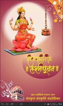 Lakshmi Pooja-Jnana Prabodhini poster