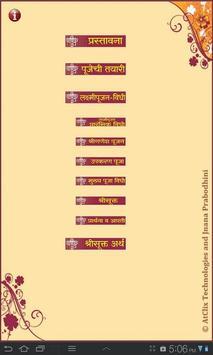 Lakshmi Pooja-Jnana Prabodhini apk screenshot