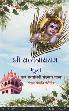 Satyanarayan -Jnana Prabodhini poster