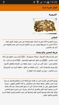 أطباق مغربية لذيذة apk screenshot