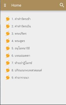 พุทธมนต์ apk screenshot