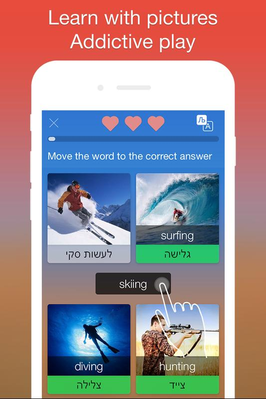 ‎Learn Hebrew - Free WordPower on the App Store