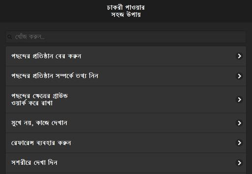 চাকরী পাওয়ার সহজ উপায় apk screenshot